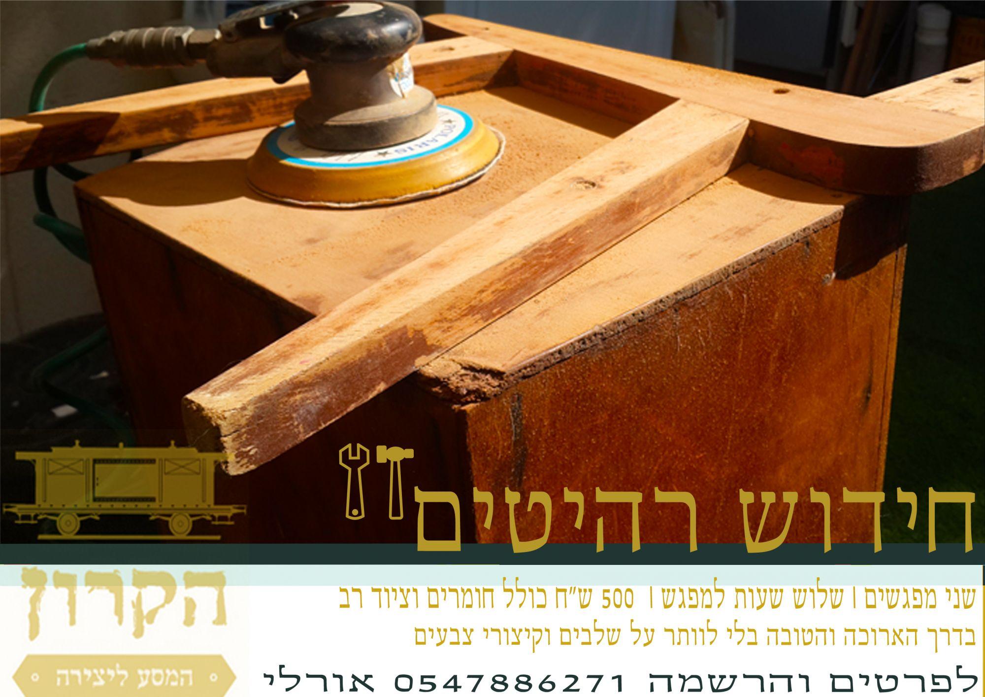 חידוש ושיפוץ רהיטים